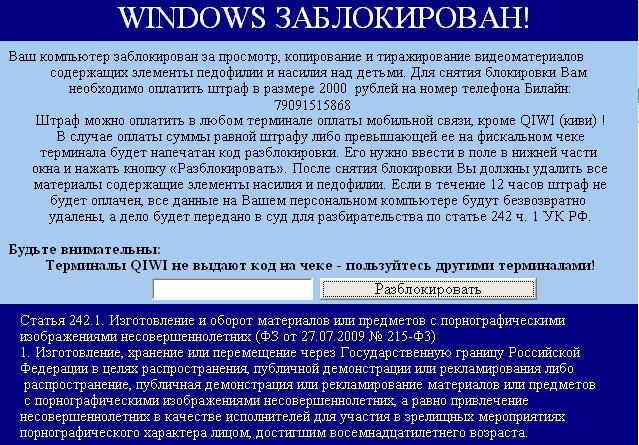 "WinLock ""WINDOWS ЗАБЛОКИРОВАН!"""
