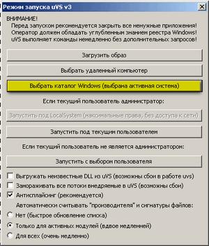 """нажмите кнопку """"Выбрать каталог Windows"""""""
