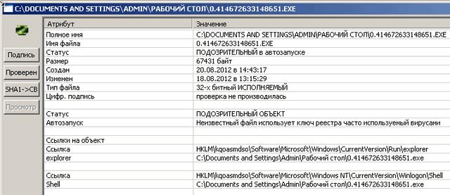 Двойной щелчок по файлу для получения информации о файле