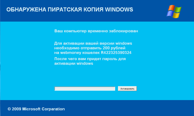 "WinLock ""Обнаружена пиратская копия Windows"""