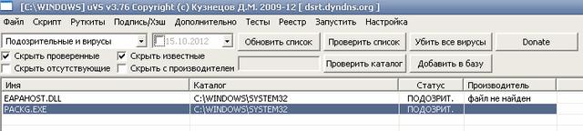 Как Удалить Троянскую Программу Win32/Qhost